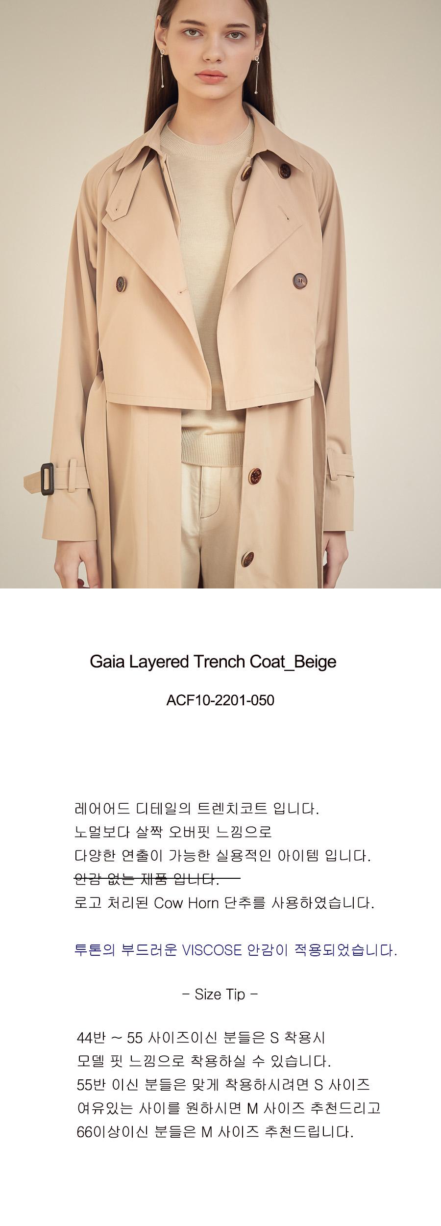 아쿠드(ACUD) Gaia Layered Trench Coat_Beige