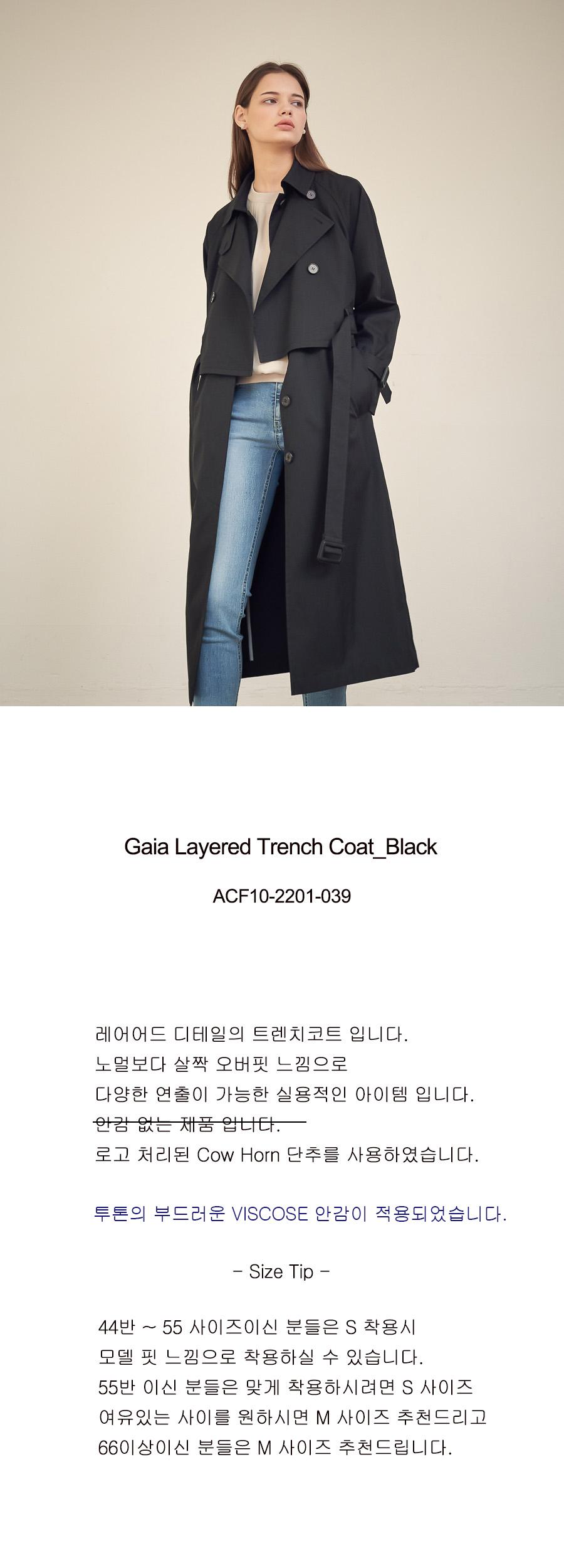 아쿠드(ACUD) Gaia Layered Trench Coat_Black